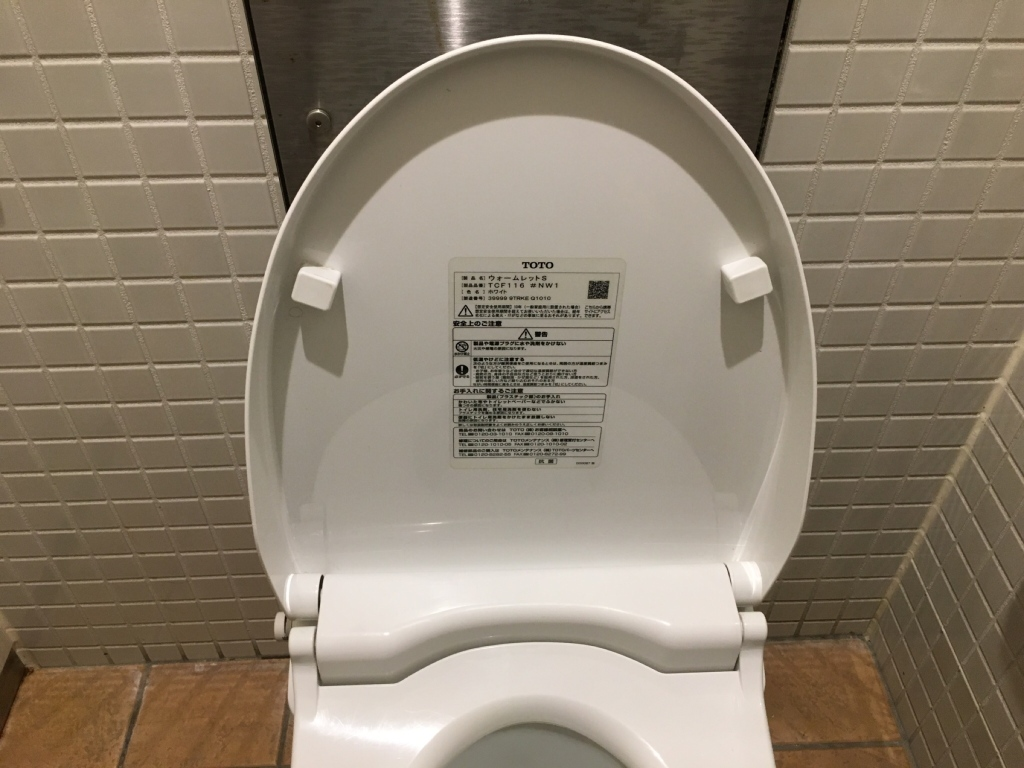Toilet_Warning.jpg